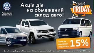 Спеціальна ціна на автомобілі Amarok, Caddy, Caravelle та Transporter Kombi