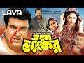 Download lagu Ora Bhoyonkor | ওরা ভয়ংকর | Manna | Moushumi | Dipjol | Nasrin | Bangla Full Movie