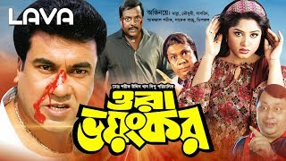 Ora Bhoyonkor | ওরা ভয়ংকর | Manna | Moushumi | Dipjol | Nasrin | Bangla Full Movie