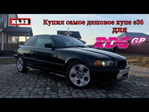 (XL32) Купил самое дешевое купе е36 еду в RDS GP или #баварскийдьявол вернулся.