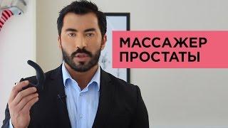 Массажер простаты(, 2014-10-18T09:14:38.000Z)