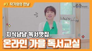[안산시 유튜브] 독서교실 3강 작가와의 만남 / 일곱 단어와 함께 하는  슬기로운 미디어 생활 (feat.중앙도서관)