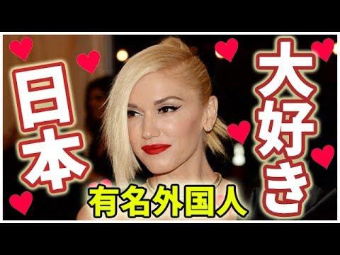 【海外の反応】日本の事が好きだと公言している親日家な世界の芸能人・ハリウッドセレブ達!【Part1】