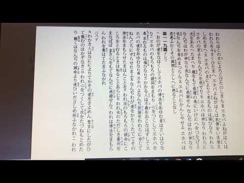 詩篇119篇9-16節文語訳2018/08/19Read by Yasutoshi Ikeshiro 池城安敏 Literary Japanese Psalms 119:9-16/ ב