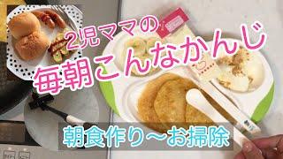 【料理】毎朝の朝食作りはこんなかんじ、、、