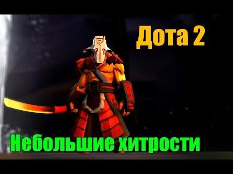 видео: Небольшие хитрости дота 2 (juggernaut)