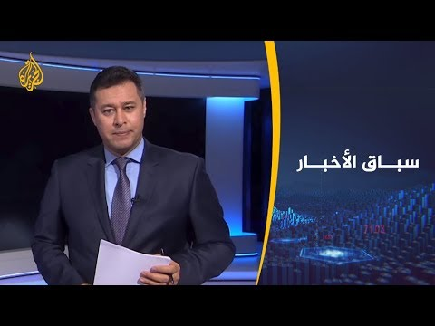سباق الأخبار-ملك الأردن شخصية الأسبوع والتطورات العسكرية بليبيا حدثه  - نشر قبل 40 دقيقة