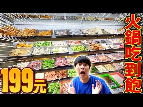 199元火鍋吃到飽!這麼豐富的食材一定會吃到很飽!
