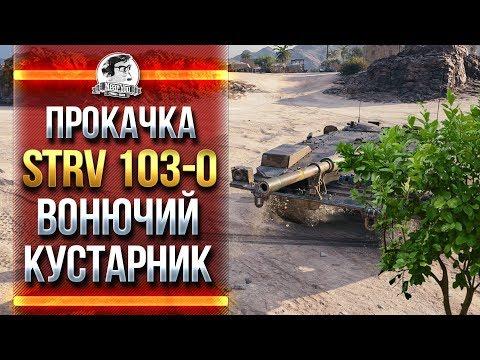 ПРОКАЧКА STRV 103-0 - ВОНЮЧИЙ КУСТАРНИК С ПУШКОЙ!