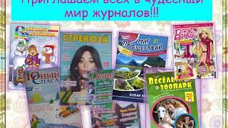 Чудесный мир детских журналов 2018 - презентация детской библиотеки Миоры