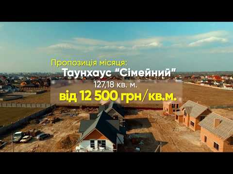 ЖК Струмочок: хід будівництва, квітень 2019