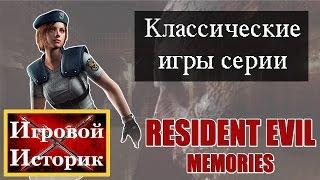 Resident Evil Memories 1 - ностальгия по всем играм серии