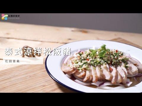 【花田喜彘】泰式涼拌松阪豬