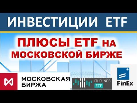 Плюсы ETF на Московской бирже. ETF FinEX. ETF ITI FUNDS. Инвестиции 2020. ИИС. Акции.
