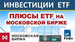 плюсы ETF на Московской бирже. ETF FinEX. ETF ITI FUNDS. Инвестиции 2020. ИИС. Акции