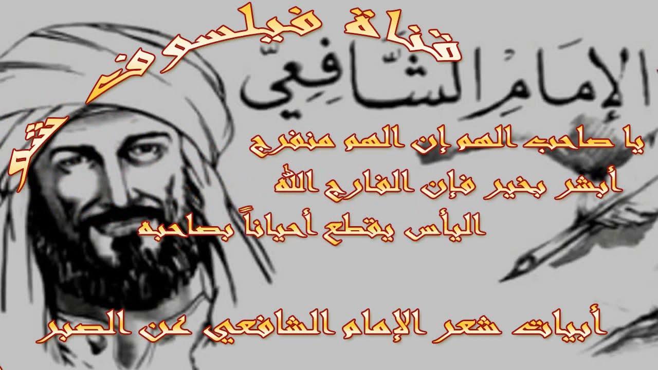 أبيات شعر الإمام الشافعي عن الصبر و الصابرين كلها عبر و حكم Youtube