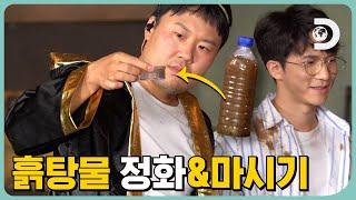 이 물을 마신다고?! 오염된 물 정수해서 마시기 [서바…