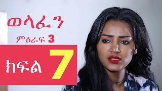 Welafen Drama - Part 7 (Ethiopian Drama)