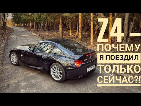 BMW Z4 — грустный взгляд, веселый характер и привлекательная цена