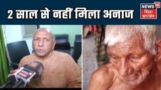 धनबाद: बुजुर्ग मुनिलाल यादव को 2 साल से नहीं मिला अनाज, उपयुक्त से पूरे मामले पर किया रिपोर्ट दर्ज