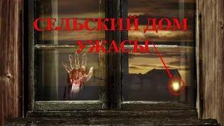 ФИЛЬМ УЖАСОВ СЕЛЬСКИЙ ДОМ HD / Сельский дом / Ужастик 2008 года/ Русская озвучка