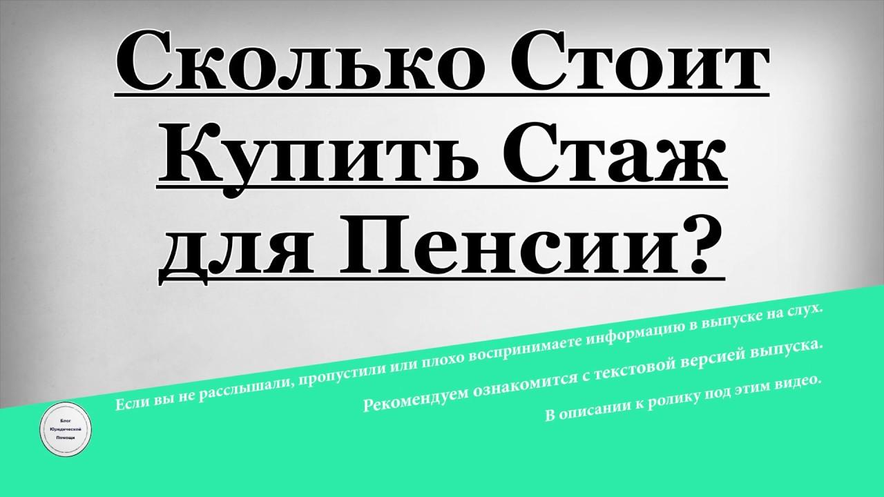 Цена одного пенсионного балла купить минимальная пенсия в россии на 2011