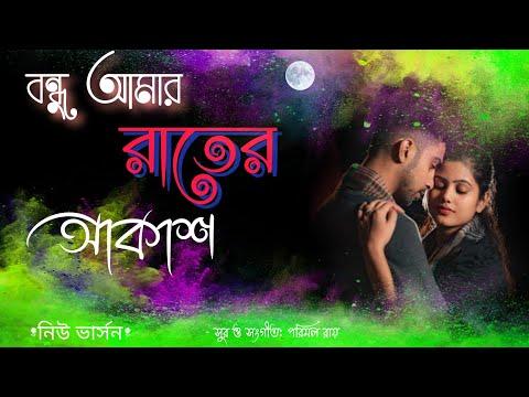 Ekla Jibon Anek Sukher Hoy | একলা জীবন অনেক সুখের হয় |  New Version_bengali Song, 2018