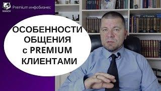Premium Инфобизнес. Особенности общения с Premium клиентами.