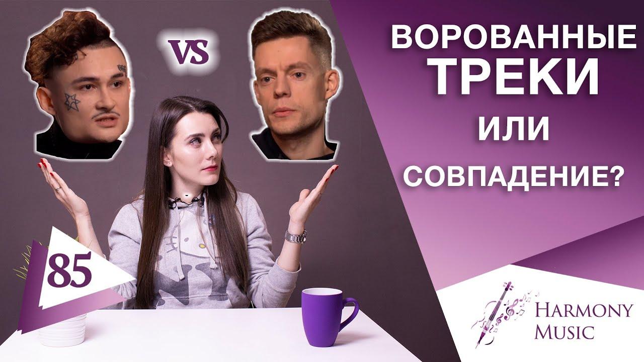 Юрий Дудь VS Моргенштерн: ворованные треки или совпадение?