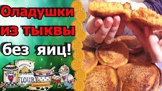 🎃Вкусные и нежные оладьи из тыквы. Рецепт оладьев. Что приготовить из тыквы.