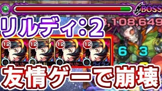【神獣の聖域:リルディ・2層】ゼフォン最強すぎる!もはや友情ゲー・・・【モンスト】