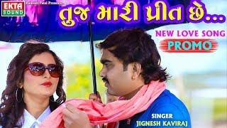 Jignesh Kaviraj Tuj Mari Preet Chhe... Promo HD New Love Song Ekta Sound