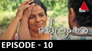 Helankada - Episode 10 | 25th May 2019 | Sirasa TV Thumbnail
