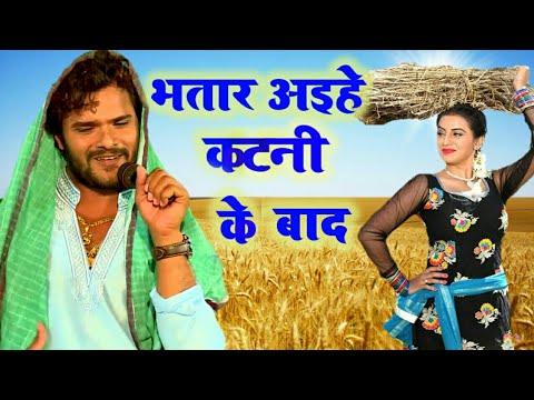 भतार अइहे कटनी के बाद - Khesari lal का Superhit चईता Song आ रहा है जल्द -Bhatar Aaihe chait k baad
