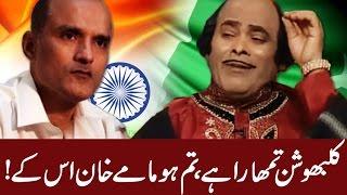 کلبھوشن تمھارا ہے ، تم ہو مامے خان اس کے - Mehdi Brothers Ka Shandar Shahkar