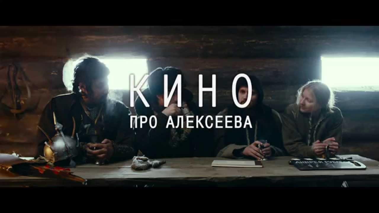 """""""Кино про Алексеева"""". Тизер №6 """"Тарковский"""". В кино с 9 октября"""