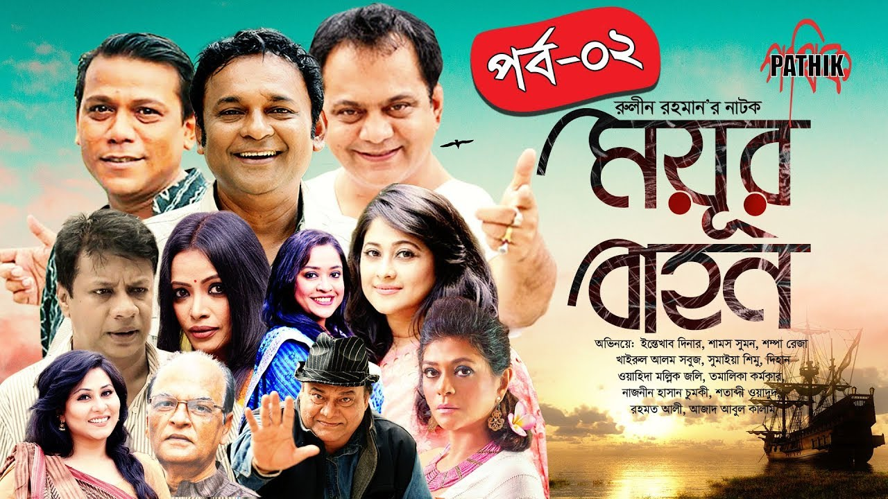 Moyour Bahon | মূয়ুর বাহন | EP 02 | Intekhab Dinar | Sumaiya Shimu | Bangla Drama Serial | Pathik