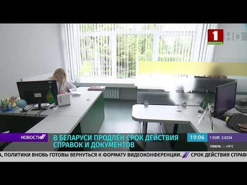 В Беларуси продлён срок действия справок и документов