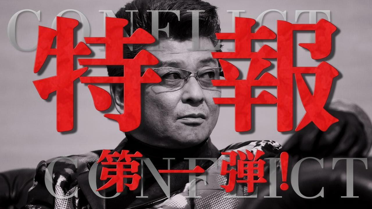 映画『CONFLICT コンフリクト~最大の抗争~』特報第一弾<哀川翔>