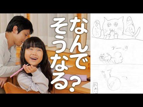 【閲覧注意】小1の娘が作った愛猫の漫画が衝撃的だった