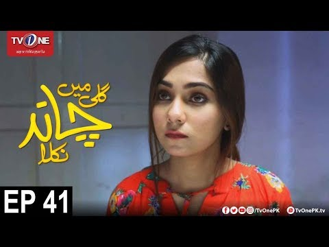 Gali Mein Chand Nikla - Episode 41 - TV One Drama - 2nd January 2018