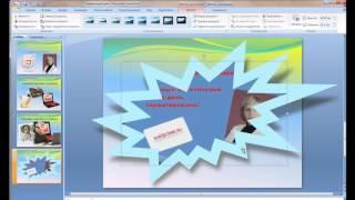 Microsoft Power Point. 6 урок. Видео в презентации