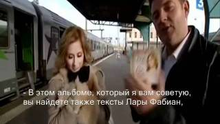 Скачать Lara Fabian Interview France 3 12 11 2009 с русскими субтитрами