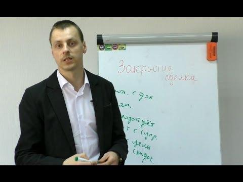 видео: Закрытие сделки. Как дожать клиента || Тренинг по продажам || Максим Курбан