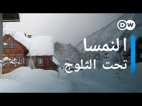 وثائقي | النمسا - الثلوج الكارثية في جبال الألب | وثائقية دي دبليو