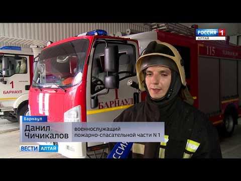 В Алтайском крае открыто 400 вакансий пожарных