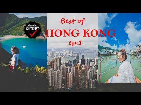 เที่ยวรอบโลก CHECKLIST 104 : Best of HONG KONG EP.1