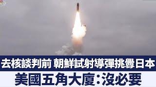 美駁斥朝鮮「談判破裂」說法 川普明確無核化會議繼續進行|新唐人亞太電視|20191007