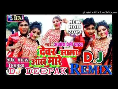 आँख मारे भौजी आँख मारे __ Aankh Mare Holi Me Bhauji Aankh Mare A