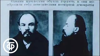 В.И.Ленин. Страницы жизни. И наступил 1917. Фильм 2. Восстание как искусство (1990)